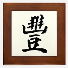 Abundance (Chinese) Framed Tile