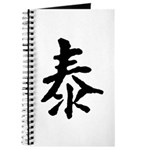 Peace (Chinese) Journal