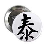 Peace (Chinese) Button