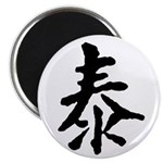 Peace (Chinese) Magnet