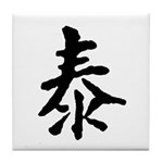 Peace (Chinese) Tile Coaster
