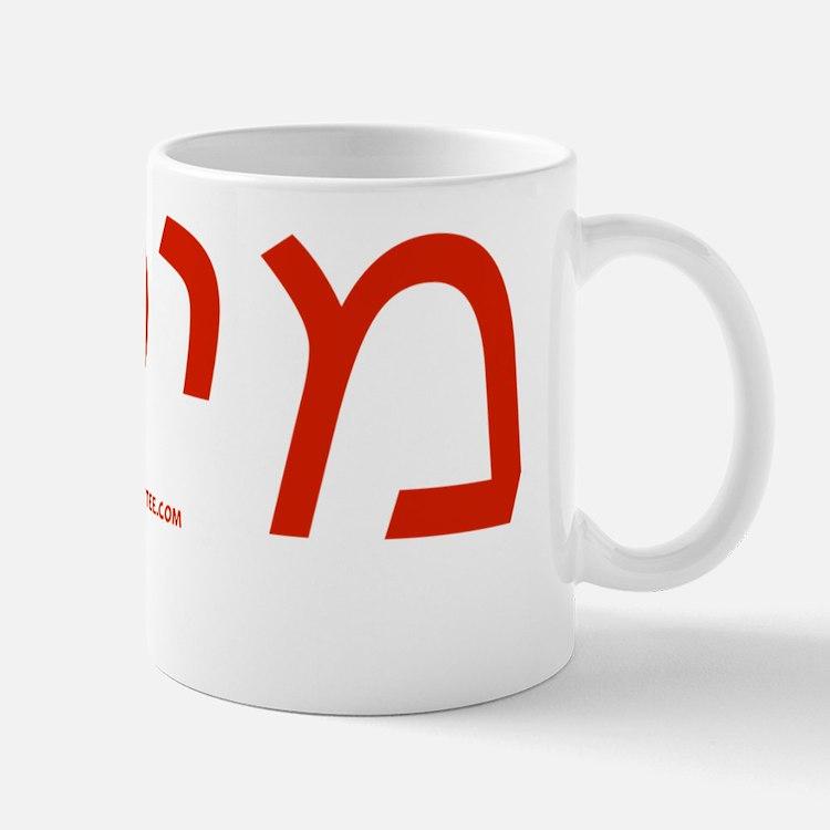 Mitt In Hebrew Mug