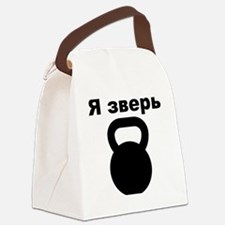 """""""I am a beast."""" (in Russian) Canvas Lunch Bag"""