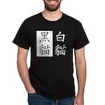 Black Cat, White Cat Black T-Shirt