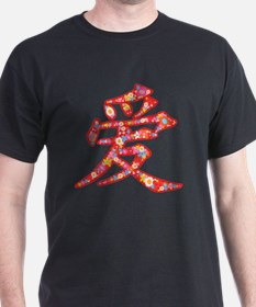 Love Chinese Character T-Shirt
