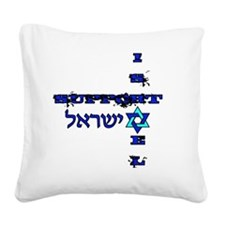 Support Israel Square Canvas Pillow