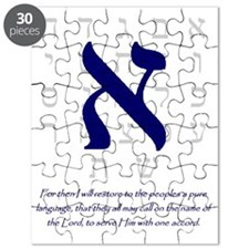 Aleph Hebrew letter Puzzle
