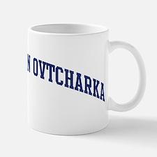 Central Asian Ovtcharka (blue Mug