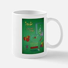 Norouz Pirooz Mug