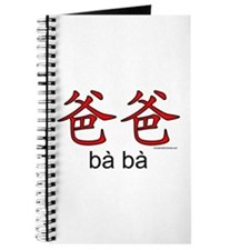 Dad in Chinese - Baba Journal