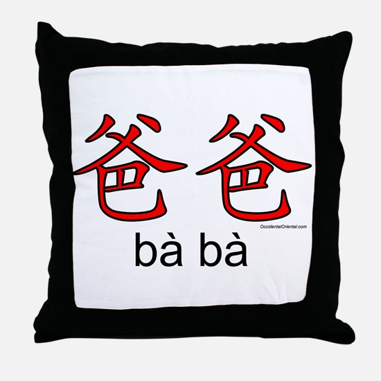 Dad in Chinese - Baba Throw Pillow
