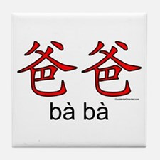 Dad in Chinese - Baba Tile Coaster