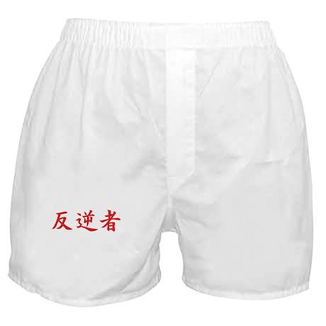 """Rebels"" in kanji. Boxer Shorts"