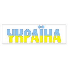 Ukraine, Ukranian Bumper Bumper Sticker
