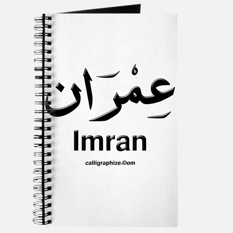 Islamic Notebooks Islamic Journals Spiral Notebooks