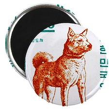 1962 Korea Jindo Dog Postage Stamp Magnet