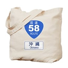 Okinawa Route 58 sign Tote Bag