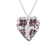 Jesus Loves You in Chinese Necklace Heart Charm