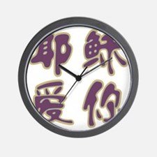 Jesus Loves You in Chinese Wall Clock