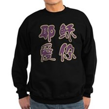 Jesus Loves You in Chinese Sweatshirt