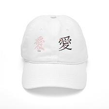 Japanese Kanji w/stroke order: LOVE Baseball Cap