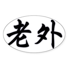 Laowai (Foreigner in Mandarin Chine Decal