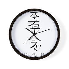 Hon Sha Ze Sho Nen Wall Clock