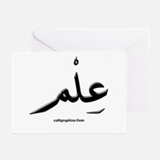 Knowledge Arabic Calligraphy Greeting Cards (Packa