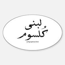 Lubna Kulsum Arabic Oval Decal