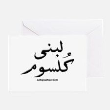 Lubna Kulsum Arabic Greeting Cards (Pk of 10)