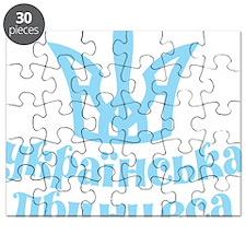 Ukrainian princess Puzzle