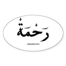 Mercy Arabic Calligraphy Oval Decal