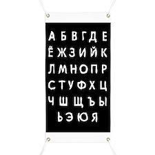 Russian Alphabet  Banner
