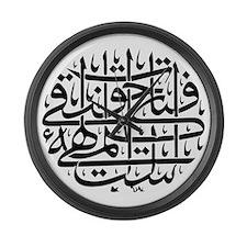 Arabic calligraphy the sun Large Wall Clock