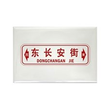 East Chang'an Avenue, Beijing - China Rectangle Ma