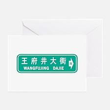 Wangfujing Street, Beijing - China Greeting Cards