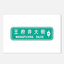 Wangfujing Street, Beijing - China Postcards (Pack