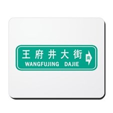 Wangfujing Street, Beijing - China Mousepad