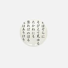 Ambition (Japanese text) Mini Button