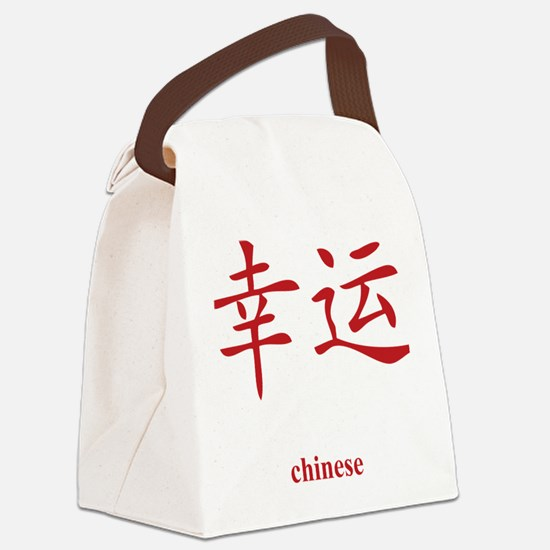 Chinese Luck Canvas Lunch Bag