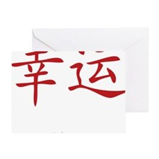 Chinese Luck Greeting Card