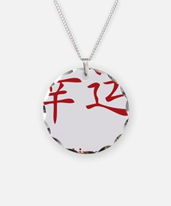 Chinese Luck Necklace