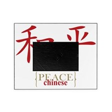Chinese Peace Picture Frame