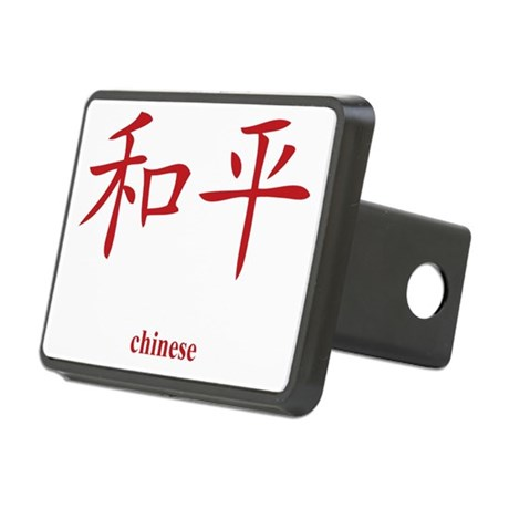 Chinese Peace Rectangular Hitch Cover