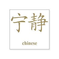 "Chinese Serenity Square Sticker 3"" x 3"""
