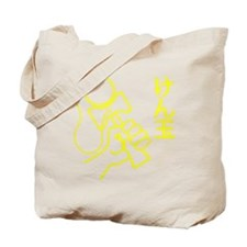 yellow Kendama japanese DOWN b Tote Bag