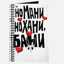 No Money No Honey Bunny Journal