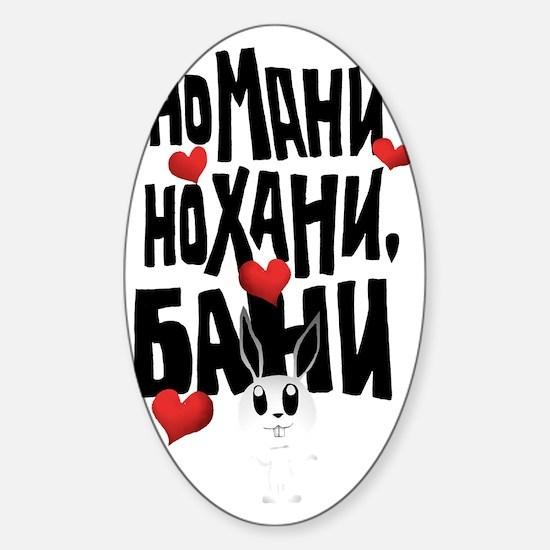 No Money No Honey Bunny Sticker (Oval)