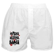 No Money No Honey Bunny Boxer Shorts
