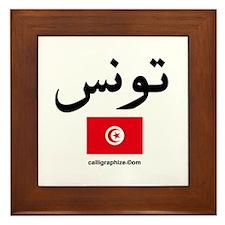 Tunisia Flag Arabic Framed Tile